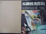 회화기법백과 -휴 레이드만      /사진의 제품   /  상현서림 /☞ 서고위치:RU 5 *[구매하시면 품절로 표기됩니다]