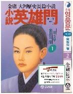 소설 영웅문 제3부 세트 (1~2권 (총 2권)) - 김용 대하역사장편소설 (3판)