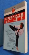 실전 호신술 교본 /사진의 제품     :☞ 서고위치:MQ 6  * [구매하시면 품절로 표기됩니다]