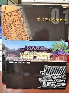 한국고건축박물관 -자료집 -새책수준-케이스 있음-아래사진참조-초판-