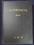 법령해석질의응답집 (제6집)