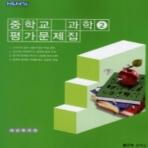 좋은책신사고 중학교 중학과학 2 평가문제집 중등 (2017년/ 현종오) - 2학년