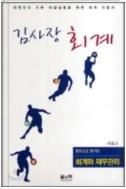 김사장 회계 - 활동으로 풀어본 회계와 재무관리 초판발행