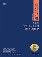 2018 ACL 김중근 형법.형사소송법 최신 판례특강 (제2창고)