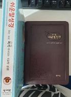 쉬운말성경(초코)(색인)(중)(단본)(가죽)