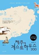 제주 게스트하우스 200 -  최근 가장 핫한 제주 게스트하우스 200곳을 소개한 책이다 초판2쇄