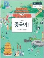 고등학교 중국어 1 교과서 천재/2015개정 새책