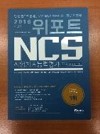 NCS 직업기초능력평가(최신기출유형분석+실전 모의고사)(2016 하반기) [한번도사용하지않은] 위포트NCS 새책 판매합니다.