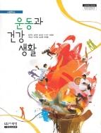 고등학교 운동과 건강생활 (김택천) (2009 개정교육과정 교과서)