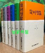 국어생활 창간호부터 23호 폐간호까지 전23권 6책 완질 영인본