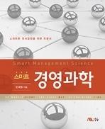 스마트 경영과학+익힘문제(5000원)포함