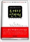 대한민국에 사는 1% 6가지 인간형 - 단 1%뿐인 부자들의 6가지 얼굴(양장본) (초판1쇄)