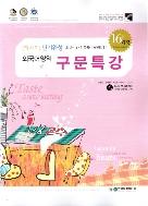 엑시트 외국어영역 구문특강 2007년판
