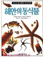 비주얼 박물관 15 해안의동식물 (385-1)