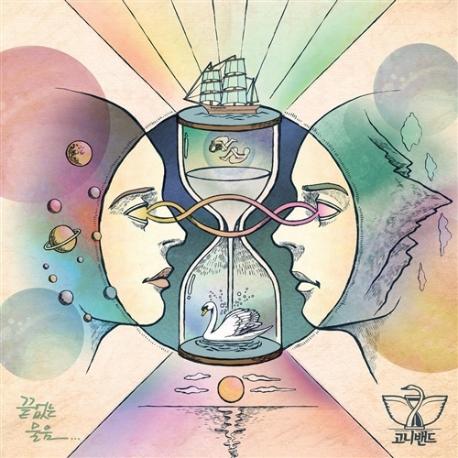 고니밴드 - EP 1집 끝없는 물음
