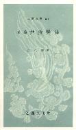 좌옹 윤치호전 (을유문고 227) 측면변색 / 세로쓰기 / 1982년 3판