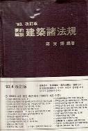 1993 해설요약 건축제법규