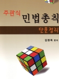 주관식 민법총칙 단문정리 [2011경찰대비용