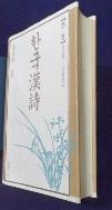 한국한시:고조선-조선중기(제1권) /사진의 제품 / 상현서림 ☞ 서고위치:ma 3  *[구매하시면 품절로 표기됩니다]