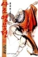 사조영웅전 (1~38 완결)