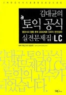 김대균의 토익 공식 실전문제집 LC