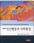 인간행동과 사회환경 - 사회복지학의 주요 기초과목 4판1쇄