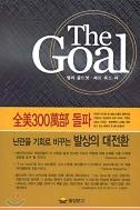 더 골 THE GOAL - 소설 형식으로 쓴 비지니스 서적 초판 41쇄