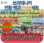 [아이세움/3000상품권증정] 브리태니커 만화 백과 1-59권 [전59권]