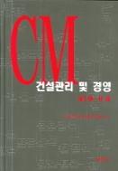 건설관리 및 경영 (제1편 이론+2펀 사례)박스있음 1~2