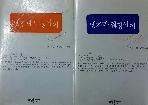 냉정과 열정사이  Rosso+Blu - 전2권 -본문 깨끗 (Rosso 찢김조금)