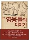 스포츠의 여왕 육상경기 그 영웅들의 이야기 - 베스트샐러 작가가 쓴 육상경기의 대서사시 (1판2쇄)