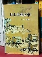 일본고전문학