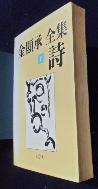 김현승 전집 1:시 /사진의 제품  ☞ 서고위치:GS 1  *[구매하시면 품절로 표기 됩니다]