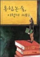 통합논술 이렇게 써라 - 통합교과논술 문제에 대처하는 실천적인 전략 초판 1쇄