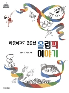 짜릿하고도 씁쓸한 올림픽이야기 2016.11.30.
