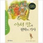 아서 왕과 원탁의 기사 (기탄 초등교과논술 기초과정 60 저학년)