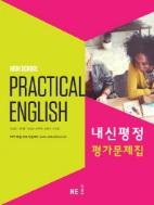 능률 내신평정 평가문제집 고등 실용영어 (김성곤) HIGH SCHOOL PRACTICIL ENGLISH / 2015 개정 교육과정