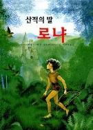 시공주니어 독서레벨 3시리즈 총28권세트 ///10-24
