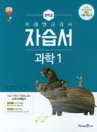 미래엔 자습서 중학교 과학1 (김성진) / 2015 개정 교육과정