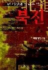 북진 1-3권(완결)