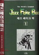 (상급) 재즈 페이크 북 (Jazz Fake Book) 1,2 (전2권) (가28-9)