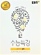 수능특강 문학 (2018학년도)