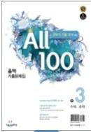 올백 기출문제집 2학기 기말고사대비 중3 수학/과학 : 국어 부록 포함 (2016년)