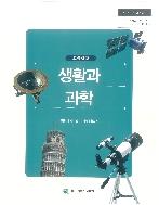 고등학교 생활과 과학 교과서-대구광역시교육청-전영석 -2015 개정 교육과정