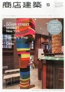 商店建築 2014年 05月號 [雜誌] (月刊, 雜誌) #