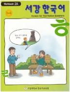 서강한국어 2A: workbook