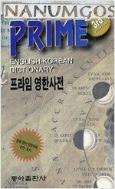 프라임 영한사전-2001.제3판-번호3
