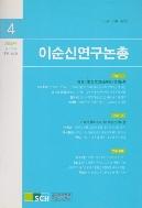 이순신 연구 논총, 통권 제4호(2005년 봄/여름호)
