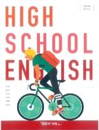 고등학교 영어 (2015 개정 교육과정) (교과서)