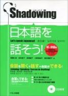 シャド-イング 日本語を話そう 初.中級編 (CD1)